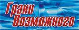 Рекламно-информационный журнал, посвящённый изучению и раскрытию духовных и физических возможностей человека